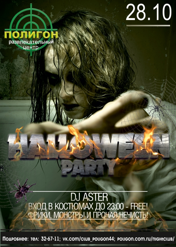 28 октября HalloWeen Party в Полигоне!!!