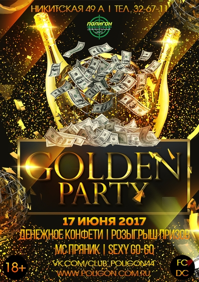 17 Июня – Golden Party
